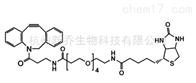 DBCO-PEG4-Biotin1255942-07-4 DBCO-NH-四聚乙二醇生物素