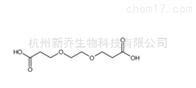 96517-92-9Bis-PEG3-acid 羧基二聚乙二醇羧基
