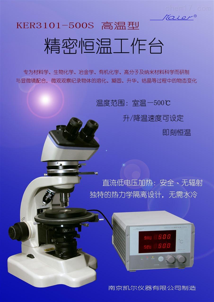 显微镜恒温加热台 (室温-500度)
