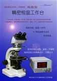 KER3101-500S偏光型显微镜恒温加热台 (室温-500度)