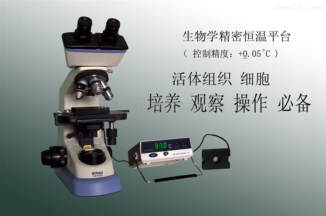 显微镜恒温加热台(室温-70度)