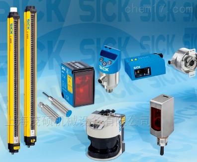 上海茂硕正品销售SICK德国传感器