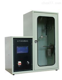 GB/T13488水平垂直燃烧试验箱