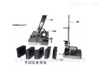 WS-08WS-08钢筋反复弯曲机---参数维护