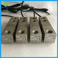 广测YZC-320C称重传感器