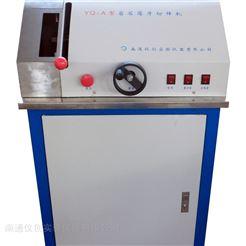 YQ-A型巖石薄片切樣機