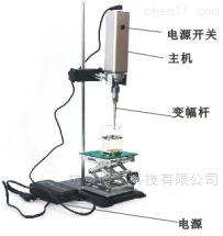 手持式超声波处理器