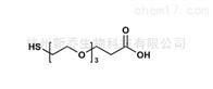 1347750-82-6Thiol-PEG3-acid 硫基三聚乙二醇丙酸