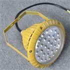 GF9035-50WLED防爆防腐支架式壁挂泛光灯EX