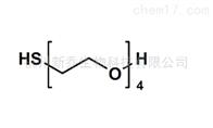 高纯小分子PEG90952-27-5 Thiol-PEG4-Alcohol PEG修饰剂