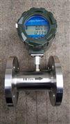 LWGY-50A0A3D3涡轮流量计