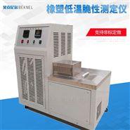 橡塑低温脆性测定仪东莞厂家直销供应