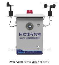 厂界TVOC在线监测报警仪