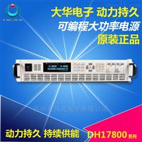 大華DH17800系列可編程大功率電源
