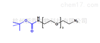 小分子PEGt-Boc-N-Amido-PEG3-Azide642091-68-7高纯