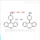 优质盐酸赛庚啶|41354-29-4|原料药