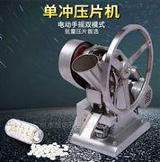 广州旭朗单冲西药片剂、钙片压片机直供