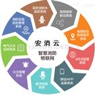 智慧消防物联网智慧消防物联网厂家_面向全国招合作伙伴