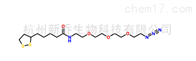小分子PEGLipoamido-PEG3-Azide  890016-39-4 短链