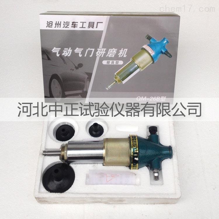 气动研磨机 QM-26B
