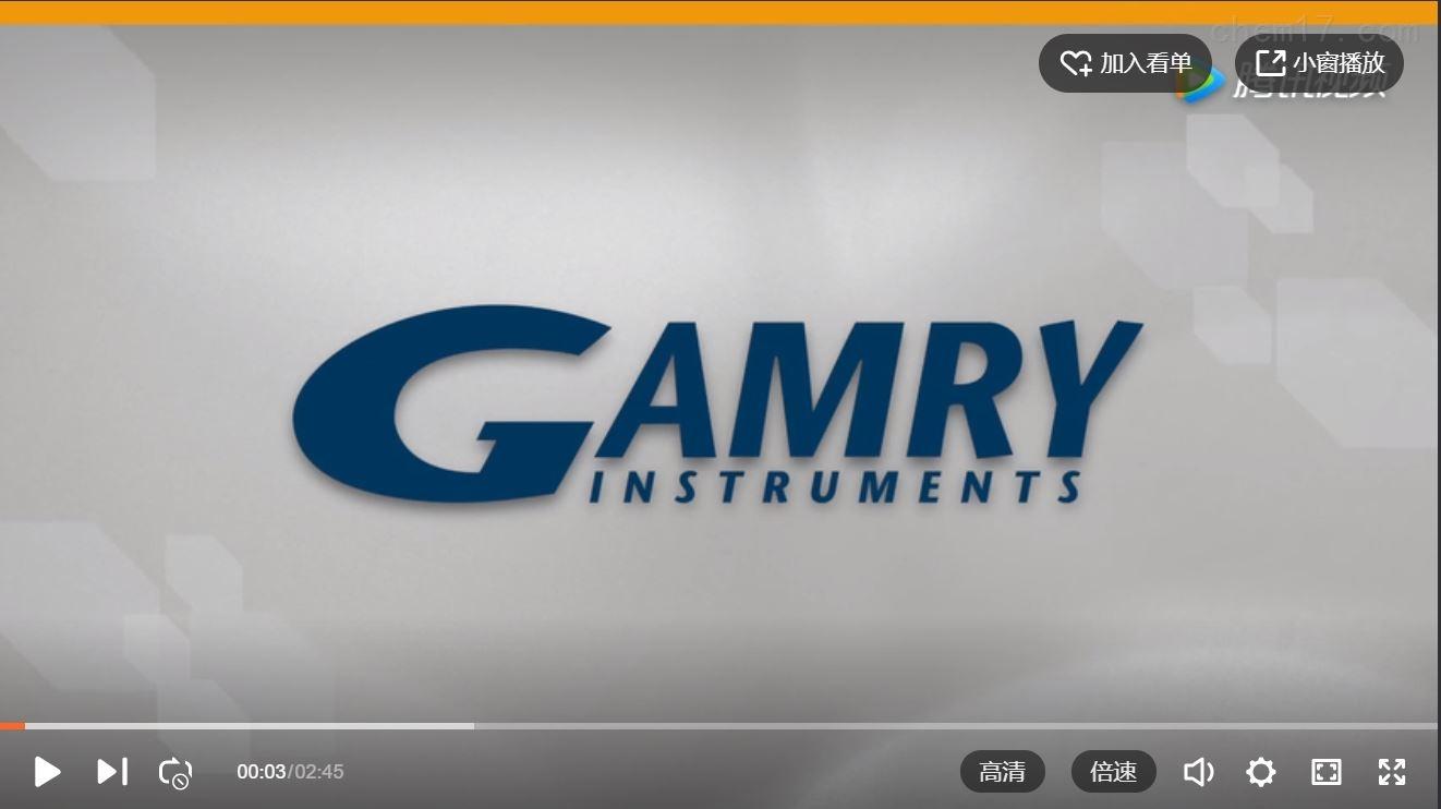 Gamry——可以为您做得更多