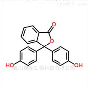 酚酞 77-09-8 优质有机原料