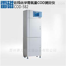 上海雷磁COD-582cod在線自動監測儀