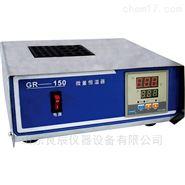 GL-150干式培养器