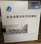 YGC-16A全自动氮吹仪