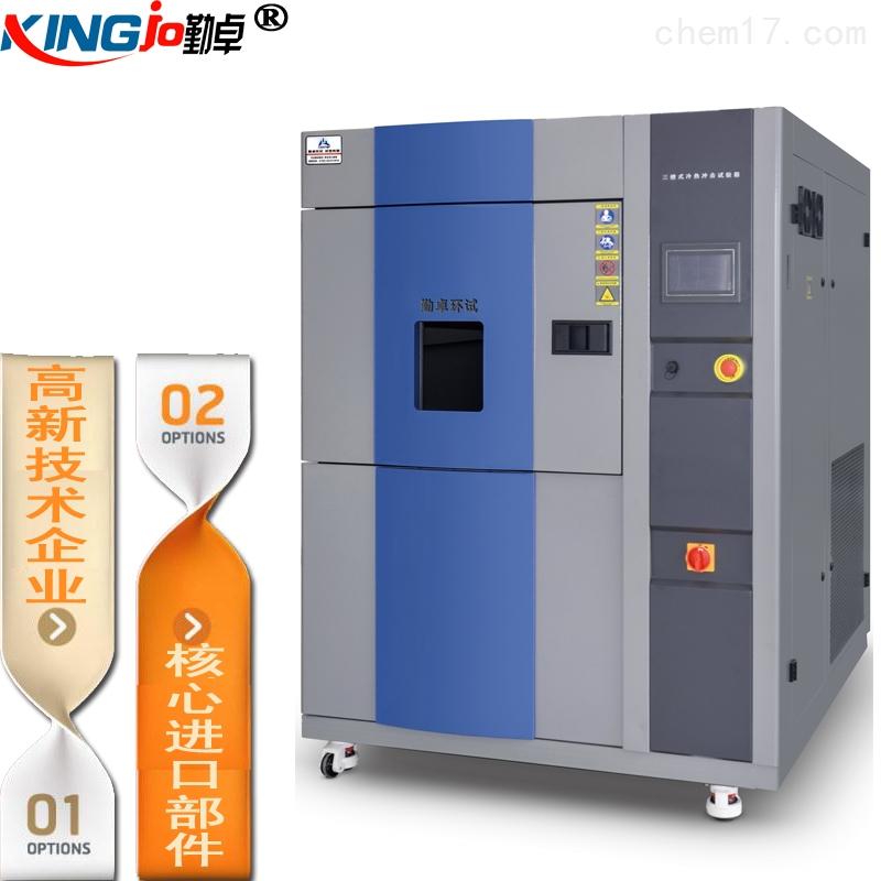 勤卓出口型高配高低温试验箱
