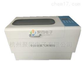烟台全自动氮吹浓缩仪JTZD-DCY12S氮吹仪24