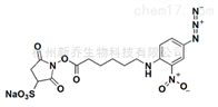 交联剂CAS : 102568-43-4 Sulfo-SANPAH蛋白交联剂