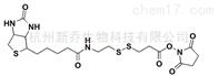 CAS 142439-92-7NHS-SS-Biotin活化脂二硫键生物素交联剂