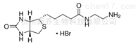 CAS 216299-38-6Biotin ethylenediamine hydrobromide交联