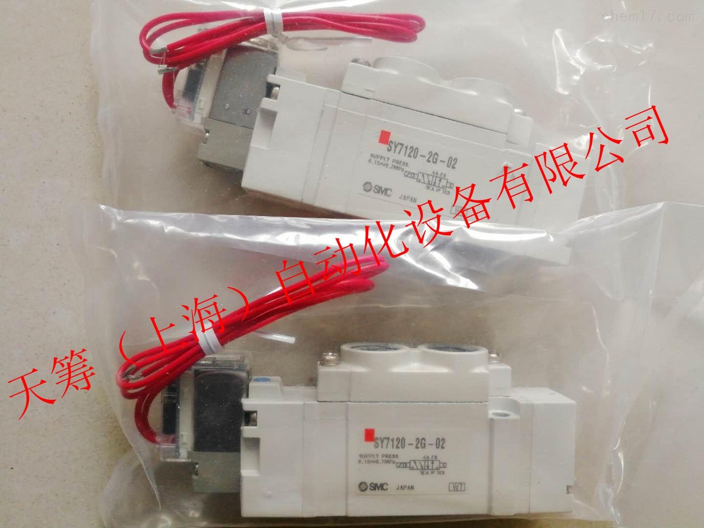 日本SMC5通电磁阀SY7120-2G-02只做进口原装