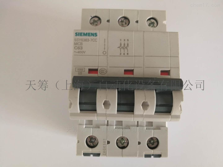 德国西门子SIEMENS原装断路器5SY6363-7CC