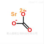 碳酸锶|1633-05-2|优质电子元件原料在售