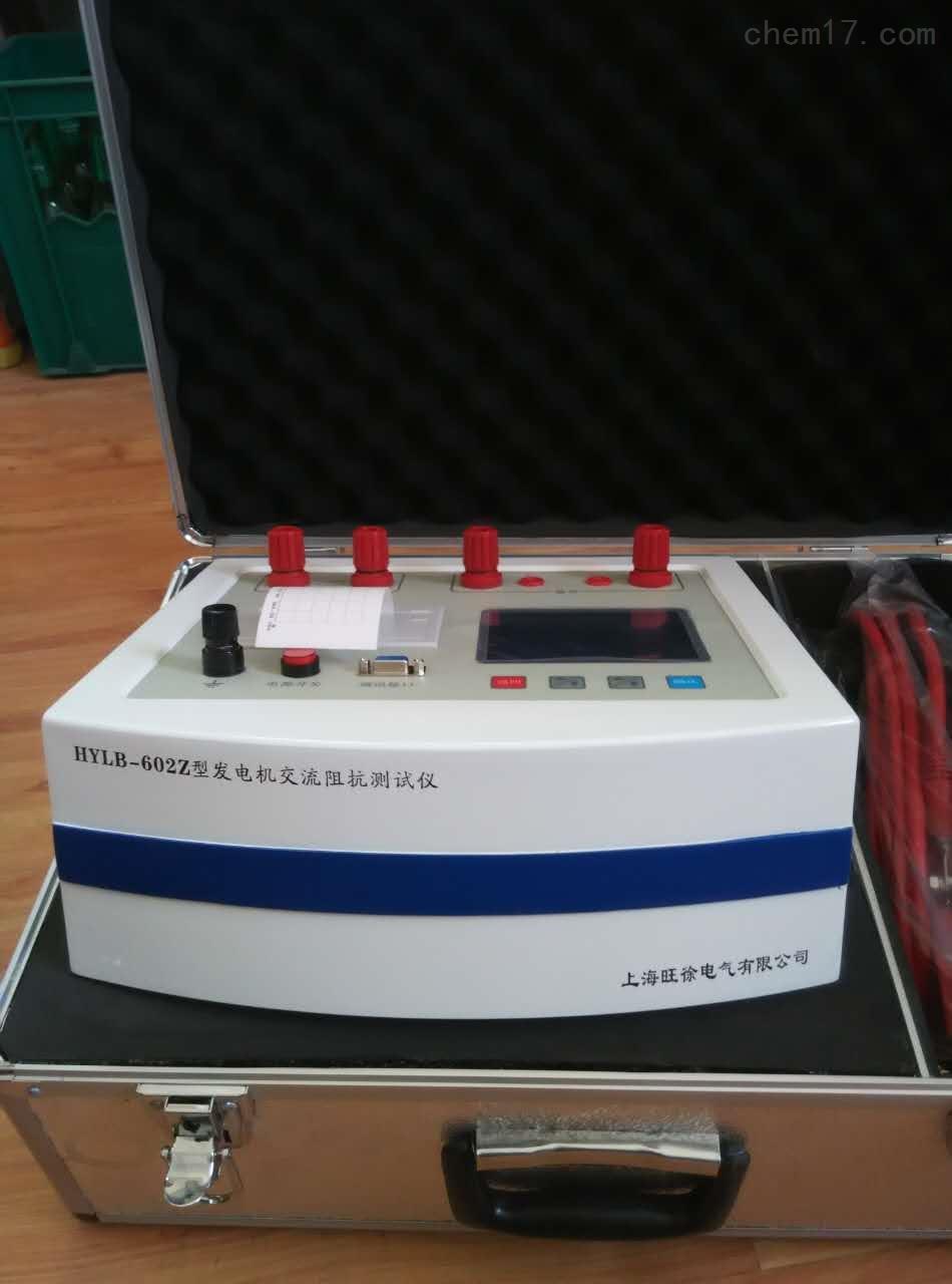 Z507发电机阻抗测试仪