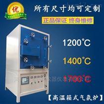 TN-Q1200高温箱式气氛炉