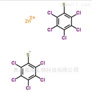 五氯苯硫酚锌盐|117-97-5|有机橡胶塑解原料