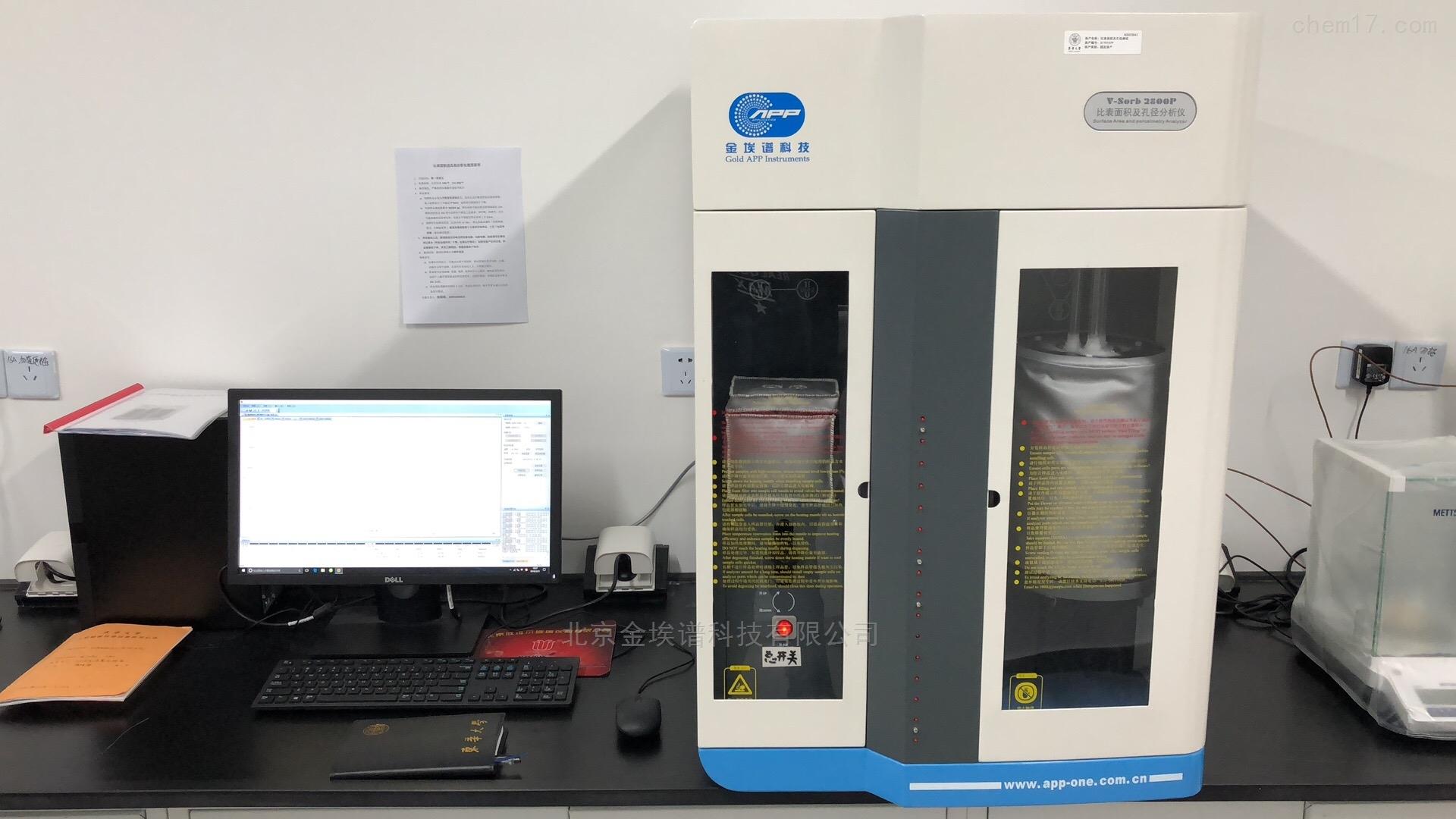 全自动孔径结构及比表面测试仪 容量静态法
