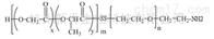 三嵌段共聚物PLGA-SS-PEG-NH2 MW:2000 二硫键嵌段共聚物