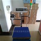报警电子秤,150kg电子台秤