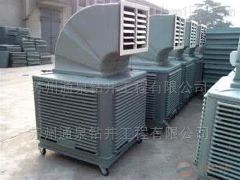 工业水空调冷风机