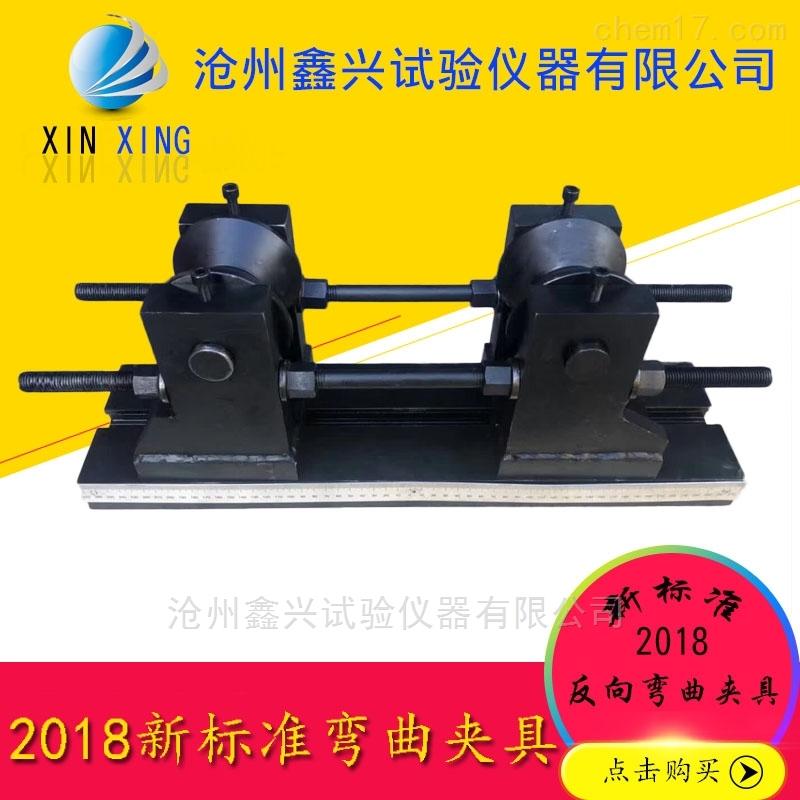 钢筋反向弯曲夹具 新标准反复弯曲装置 仪器