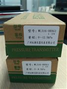 WL316-0HAG1压力变送器