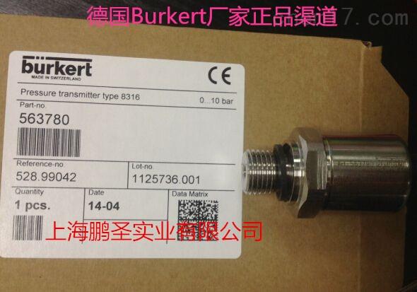 代理宝德burkert压力变送器563780到货了