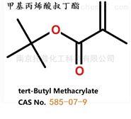 厂家直供 甲基丙烯酸叔丁酯