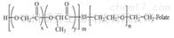 嵌段共聚物PLGA-SS-PEG-Folate叶酸 二硫键嵌段共聚物