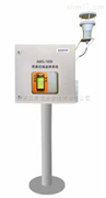 恶臭气体在线监测MAG-1000